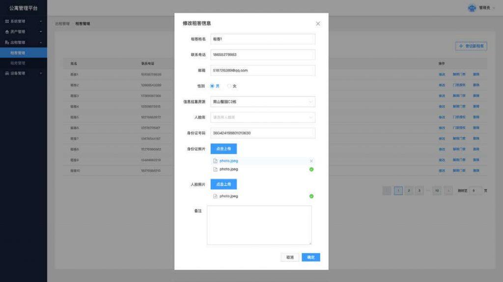 5G物联网租赁管理平台
