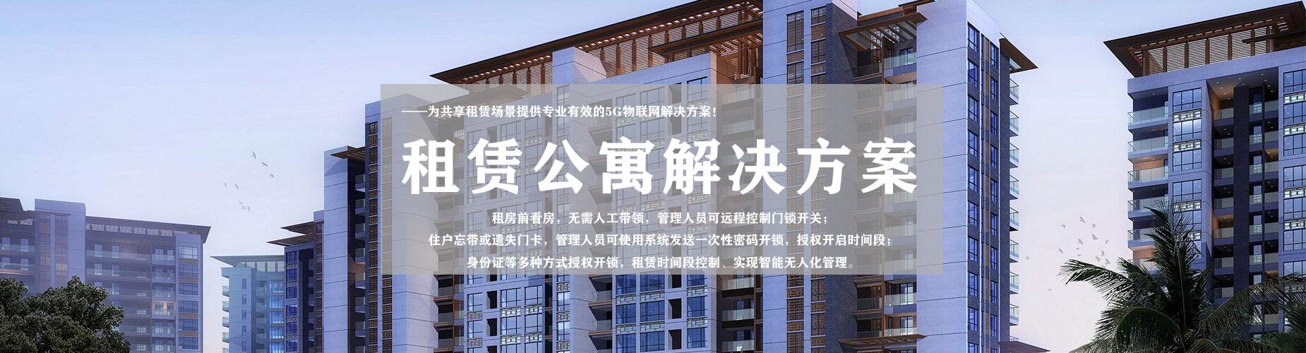nbiot与cat1物联网智能门锁长短租公寓解决方案