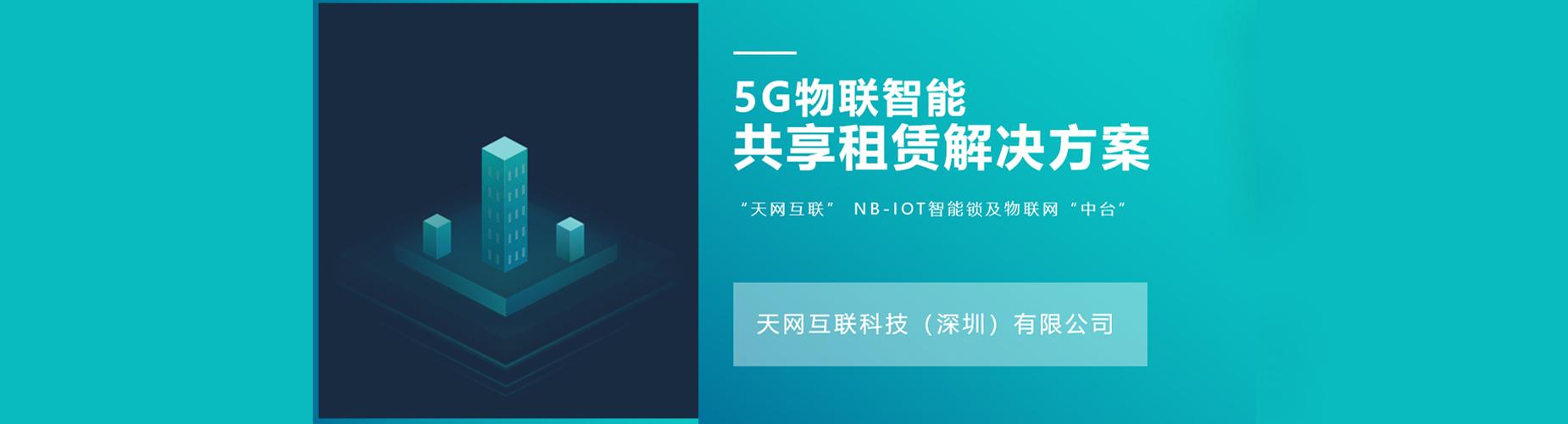 5G物联智能共享租赁解决方案